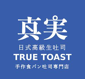 妳的吐司 真實吐司 | 真實 truetoast 日式高級生吐司